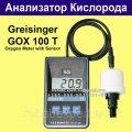 Analyzer of Greisinger GOX 100 T Oxygen Meter with Sensor Oxygen