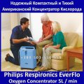 Concentrator of Philips Respironics EverFlo 5L/min oxygen