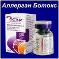 Allergan Botox for Injection - Аллерган Ботокс 100 units