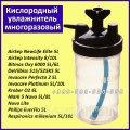 Кислородный увлажнитель многоразовый Oxygen Bubble Humidifier