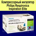 Compressor inhaler of Philips Respironics Inspiration Elite