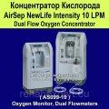 Концентратор кислорода AirSep NewLife Intensity 10 L Dual Oxygen Concentrator