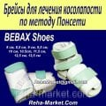 Breysa Bebaks Bebax Shoes for Treatment of the Clubfoot and Rehabilitation of children with congenital deformations of feet.