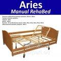 Медицинская больничная кровать Aries Manual Rehabed 3 Section