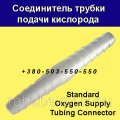 Oxygen supply tube connector - Standard Oxygen Supply Tubing Connector