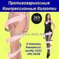 Medical Compression Pantyhose 140 Den 18/22 mmHg - Противоварикозные Компрессионные Итальянские Колготки