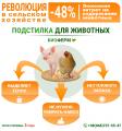 Революция в сельском хозяйстве Биоферм Подстилка (Bioferm).