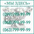 Смеситель впрысковый для моноинжектора Multec d34