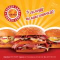 Гамбургер Чизбургер тм ГУРМАН-Ланч