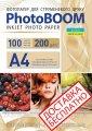 Фотобумага глянцевая 200 г/м2, А4, 100 листов, код G1044