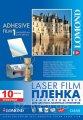 Самоклеящаяся матовая прозрачная пленка для лазерной печати, А4, 71 г/м2, 10 листов , код 1703411