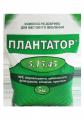 PLANTATORy5.15.45.; el abono mineral Complejo. El abono soluble de agua.