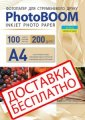 Unilateral glossy Photoboom photographic paper for an inkjet printing of 200 g/m2, A4, 100 sheets, the G1044 code