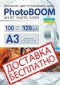 Односторонняя матовая фотобумага Photoboom для струйной печати 120 г/м2, А3, 100 листов, код M1032