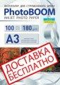 Односторонняя матовая фотобумага Photoboom для струйной печати 180 г/м2, А3, 100 листов, код M1034