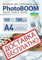 Односторонняя матовая фотобумага Photoboom для струйной печати 180 г/м2, А4, 100 листов, код M1041