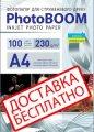 Односторонняя матовая фотобумага Photoboom для струйной печати 230 г/м2, А4, 100 листов, код M1045