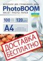 Односторонняя матовая фотобумага Photoboom для струйной печати 120 г/м2, А4, 100 листов, код M1049