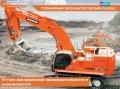 La excavadora Doosan DX700LC de oruga
