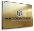Таблички на двери , Киев , офисные латунные таблички
