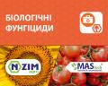 Фунгицид ~ Биофунгицид ENZIM Agro