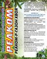 Комплексное хелатное микроудобрения Реаком-Р-Газон-Хвоя