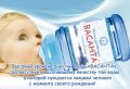 Вода питьевая, экологическая чистая вода премиум класса ВАСАНТА Днепропетровск, цена, купить