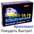 Sibutramin of 15 mg of Brilliant for weight loss of the capsule of 30 pieces responses Kiev Ukraine