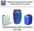 Пятиводный метасиликат натрия Sodium Metasilicate Pentahydrate, 99%, жидкость