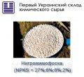 Удобрение Нитроаммофоска NPKS = 27%:6%:6%:2%