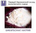 Карбонат, гидро- бикарбонат натрия