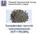 Удобрение Суперфосфат простой гранулированный N:P = 6%:26%