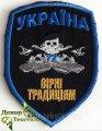 """Шеврон (нашивка) - """"Україна"""", пришивний 99056"""