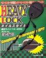 Стопор Decoy Heavy Lock NAIL