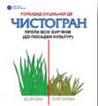 Гербицид Чистогран 2кг глифосат (сплошного действия)