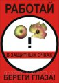 Плакат Береги глаза