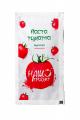 Паста томатная Херсонская 25%.  Саше. Вес 70 г. Срок хранения 1 год ГОСТ.