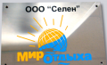 Вывески из зеркального пластика, Вывески, таблички, указатели, Украина, Харьков. Цена производителя.