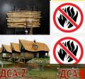 Огнебиозащитные средства древесины ДСА-1, ДСА-2, пропитка для огнезащиты дерева Киев