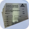 LABELS, SHILDA, THE PLATE METAL FOR THE EQUIPMENT (PRODUCTION 1 HOUR)