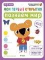 Книга Познаем мир. 5-6 лет
