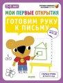 Книга Готовим руку к письму. 5-6 лет
