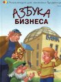 Книга Азбука бизнеса