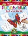 Книга Первая школа рисования для малышей