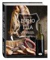 Книга Вино и еда. Краткий курс для гурманов