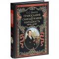 Книга Православие. Самодержавие.Народность