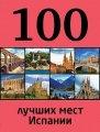 Книга 100 лучших мест Испании