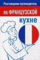 Книга Разговорник-путеводитель по французской кухне