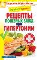 Книга Лечебное питание. Рецепты полезных блюд при гипертонии