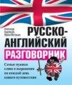 Книга Русско-английский разговорник